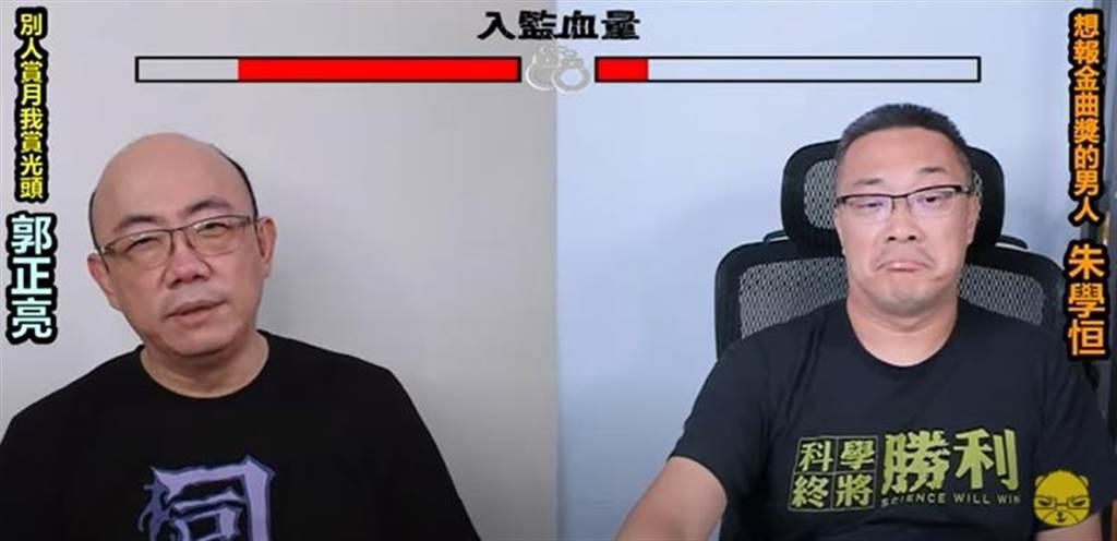 前民進黨立委郭正亮(左)、宅神朱學恒(右)。(翻攝自《朱學恒的阿宅萬事通事務所》)