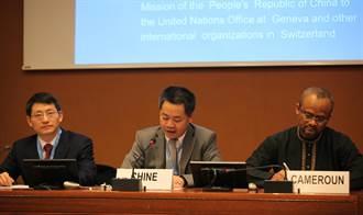 中方在聯合國人權理事會嚴重關切 美澳加任意拘留