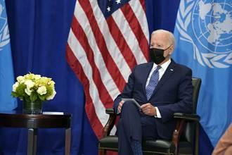 拜登聯大演說訴諸團結  強調競爭但不打新冷戰