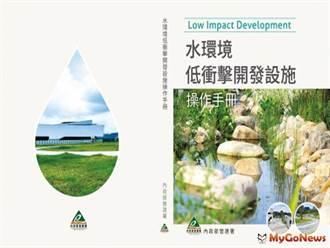 營建署啟動水環境低衝擊開發設施操作手冊編修