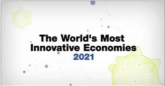 2021年全球創新指數報告發布 陸排名連續9年上升