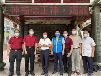 福德正神聖筊指示 2企業捐器材給龜山消防隊