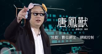 犧牲太大!唐鳳化身「數位寶貝」拍影片示範五倍券教學