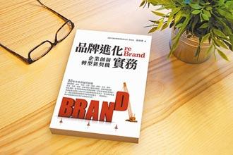 reBRAND品牌進化實務 新書上架