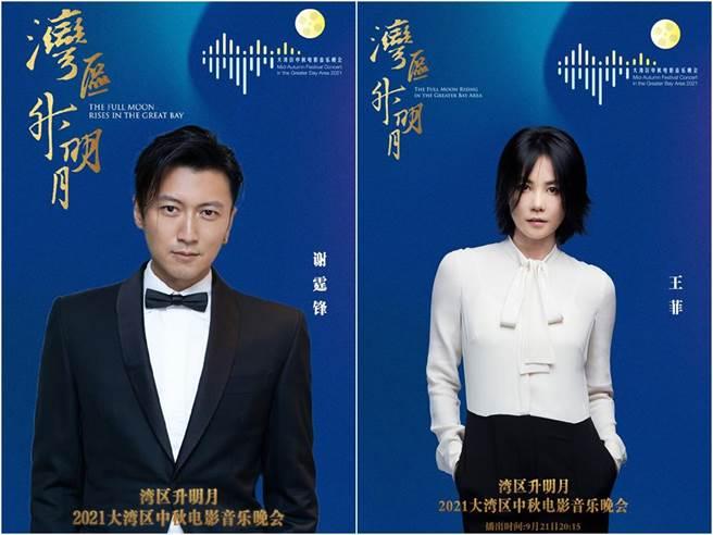 謝霆鋒和王菲21日將出席同個中秋晚會,網瘋猜會否世紀同台。(圖/翻攝自微博)