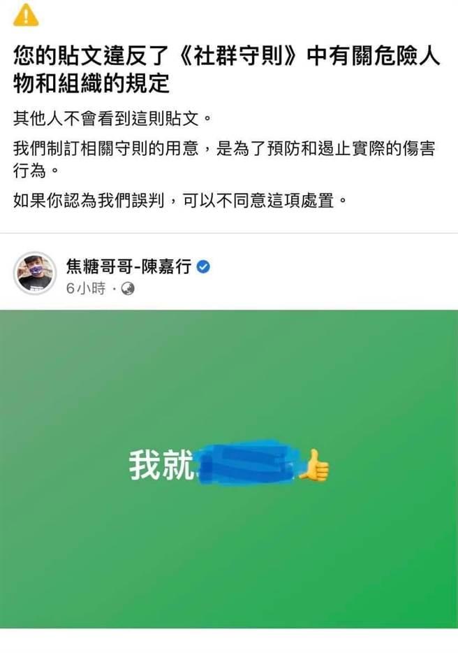 焦糖自稱塔綠班文章遭下架,引發PTT鄉民熱議。(圖/PTT八卦版)