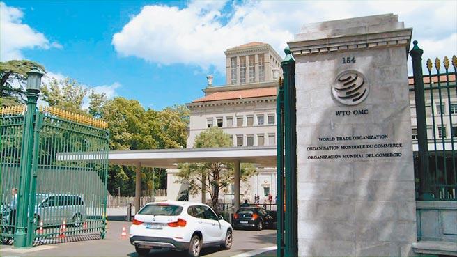 世界貿易組織(世貿組織WTO)位於瑞士總部。(摘自WTO官網)