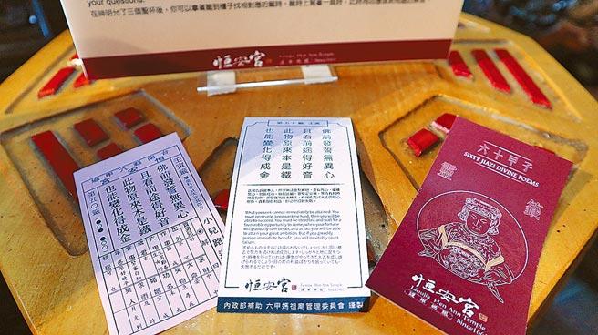 台南市六甲恒安宮提供載有中、英、日語的籤詩,更融合媽祖文化元素增添巧思,讓信眾驚喜連連。(張毓翎攝)