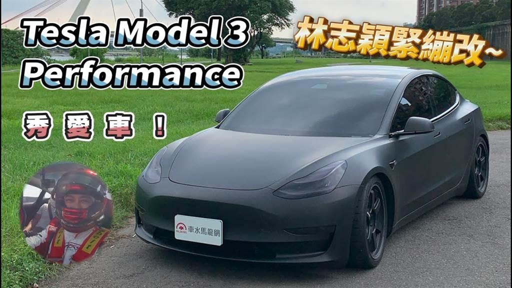 林志穎《秀愛車》 Tesla Model 3 Performance緊繃改(圖/車水馬龍Maloncars)