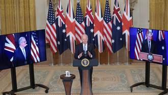 頭條揭密》美英澳核潛艇協議與法國鬧翻 北京暗笑西方聯盟脆弱