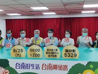 台南呷頭路大型就博會周末登場 5329職缺最高薪63K