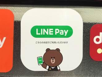 LINE Pay中午大當機 網崩潰:沒帶錢超尷尬