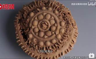 1400年前月餅出土 外皮紋路超清晰 內餡卻仍是謎