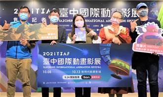 銅板價看電影!台中國際動畫影展 156部動畫精彩登場