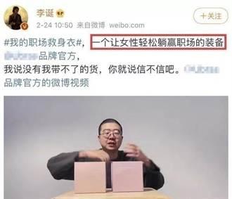 賣內衣讓女性「躺贏」太低俗 陸男星牽連廣告商共罰沒逾730萬