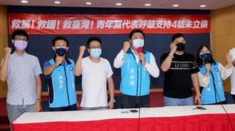 新北市國民黨青工會發聲明表態 力挺朱立倫