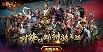 韓國300萬人氣下載!三國動作RPG手遊《三國BLADE:再戰》 開放Android版預註冊及事前登錄活動