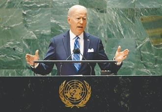 拜登聯合國大會演說 大國競爭非新冷戰!炸彈和子彈 無法保護我們對抗病毒