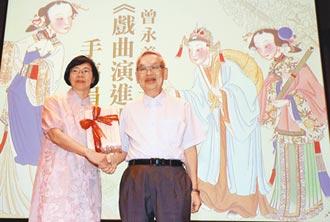 戲曲學術關鍵年──曾永義院士八十榮慶