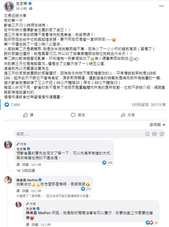 方文琳臉書全文。(圖/FB@方文琳)
