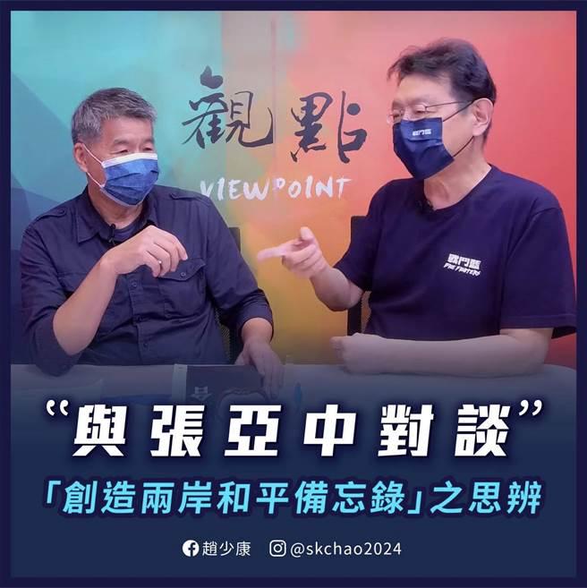 國民黨主席選舉倒數階段 趙少康提醒張亞中一件事:攸關全黨存亡、影響2300萬人。(圖/翻攝自 趙少康臉書)