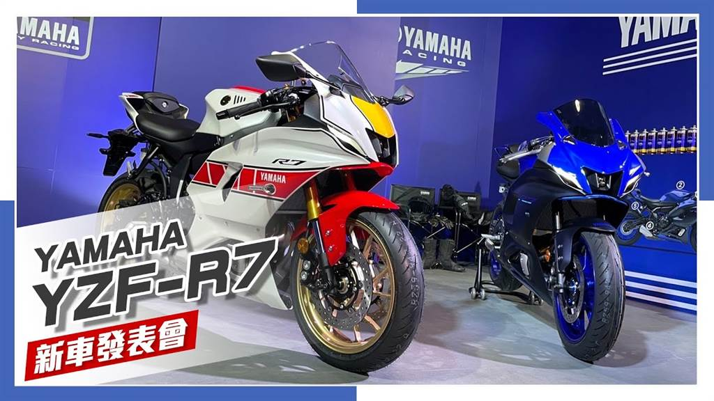 又是雙缸?YAMAHA YZF-R7發表會(圖/BikeIN)
