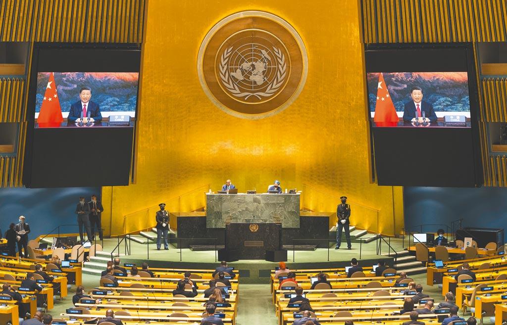 大陸國家主席習近平在北京以視訊方式在聯合國大會一般性辯論發表演說,強調中國絕不侵略他人。(新華社)