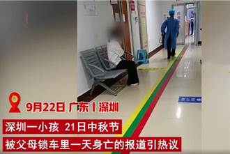 中秋節3歲女童鎖車內活活悶死 鄰居爆料:父母跑去打麻將