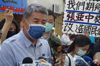 國民黨選監會不處理「亡黨」等指控 張亞中轟功能不彰
