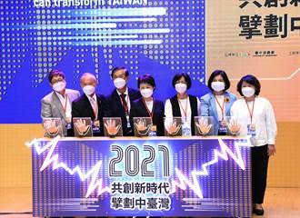 中台灣區域治理平台首辦7縣市線上論壇 共創區域合作新典範