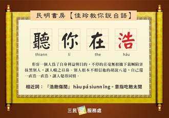 民眾黨李佳玲臉書槓王浩宇 狠酸「聽你在浩」