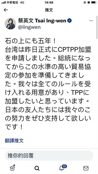 總統推特:申請加入CPTPP 已籌備5年