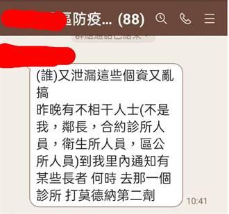 傳有不明人士聯繫長者打疫苗疑個資外洩 黃偉哲:會撤查