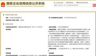 印不完整大陸地圖 線上叫車平台「曹操出行」遭罰20萬人幣