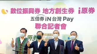 台灣Pay綁定五倍券 享六重優惠