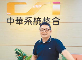 中華系整 跨足智慧製造、新能源