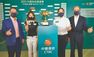 中國信託邀請賽周五開打 冠軍300萬 創台巡賽新高