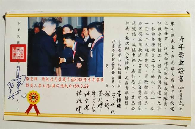 現年60歲的廖家和在89年曾獲救國團青年獎章,這張證書對他意義重大,鼓勵著他用水電工的專業貢獻社會。(周麗蘭翻攝)
