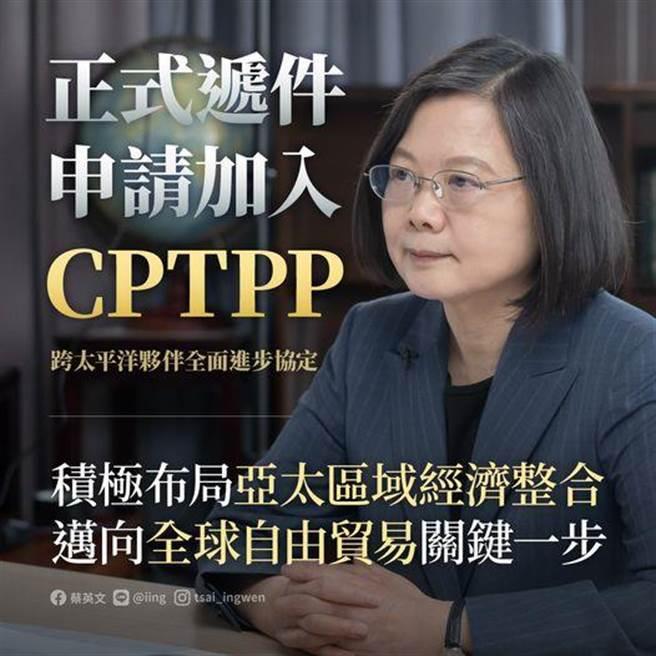 總統:申請加入CPTPP,水到渠成。摘自總統臉書