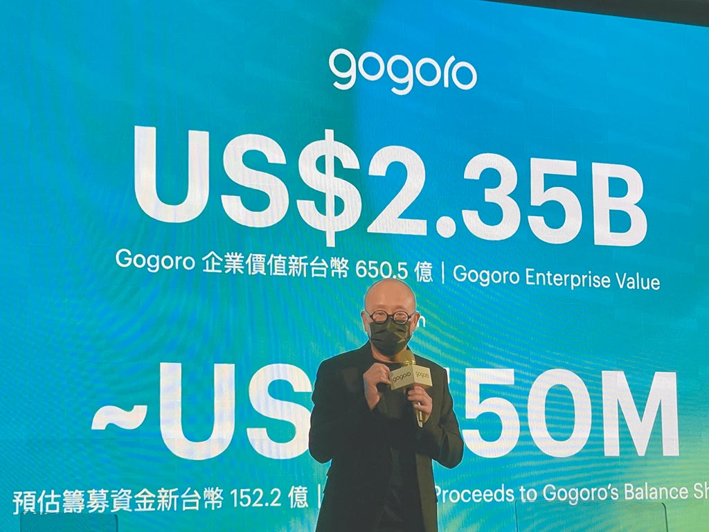 專家傳真-Gogoro赴美上市 SPAC給台灣資本市場的啟示