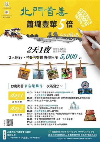 搶五倍券商機 台南北門佳里2天1夜雙人小旅行只要5千元