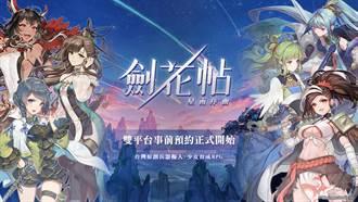 台灣原創少女育成RPG手機遊戲《劍花帖》事前預約正式啟動