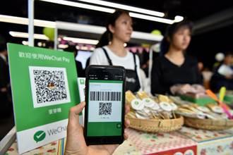 中國央行表態  支付平台將成下階段反壟斷目標