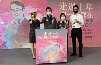 紀念音樂會追憶大師陳志遠 遺孀感動哽咽「跟老公有交代了」