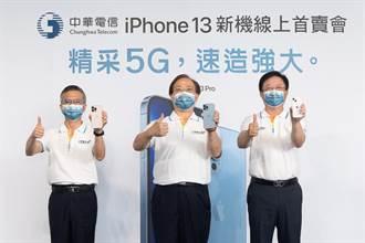 中華電iPhone 13開搶 果粉最愛這一款 占8成銷售