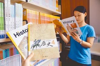 學者憂 去中國化變去歷史化