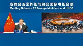 王毅:重視拜登表態不想冷戰 關鍵要落實