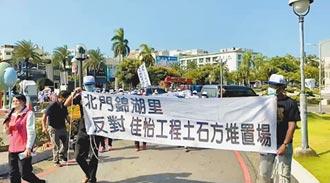台南反對設土資場 自救會陳情
