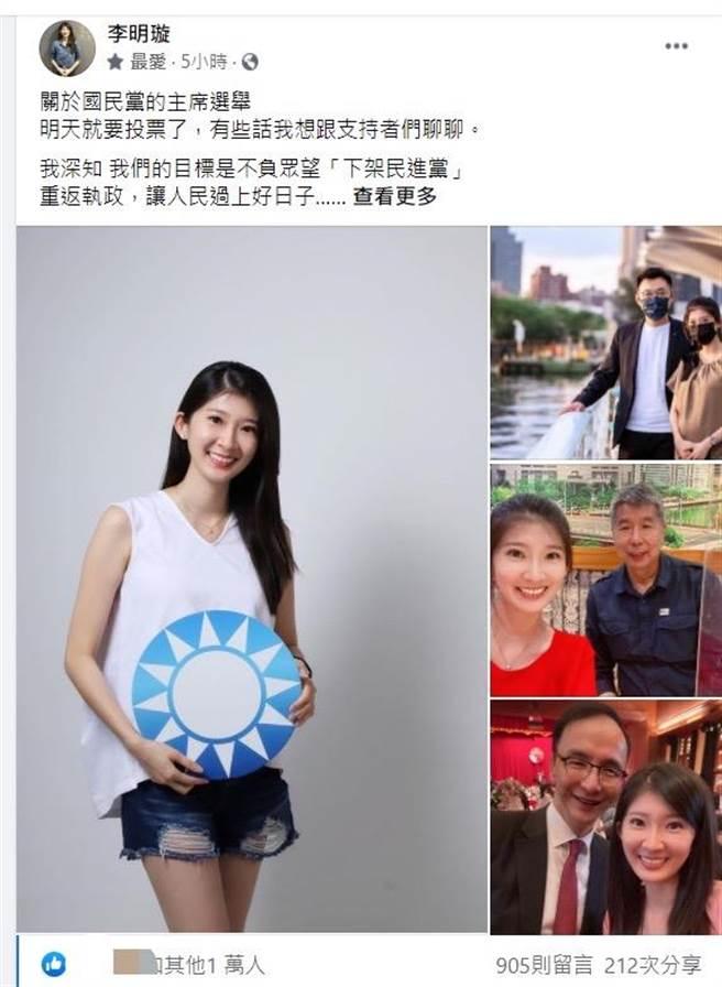 李明璇臉書。