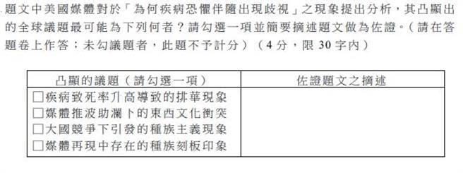 大考中心109試辦考試。